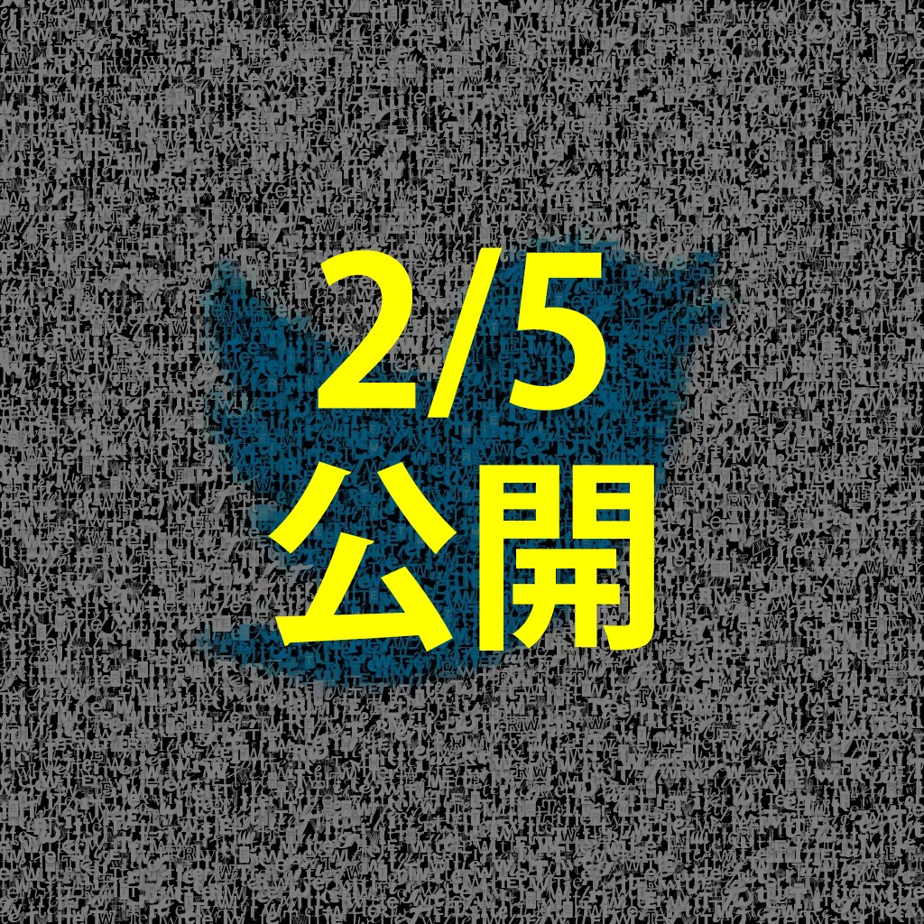 comingsoon_tsuihai2